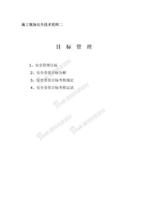 全套施工安全资料全套施工安全资料安全资料(2)安全资料分目录2