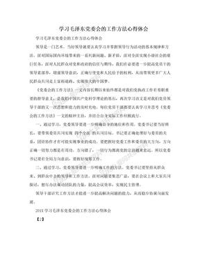 学习毛泽东党委会的工作方法心得体会