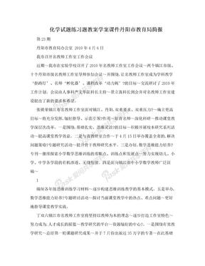 化学试题练习题教案学案课件丹阳市教育局简报