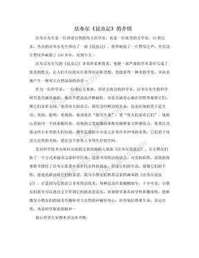 法布尔《昆虫记》的介绍
