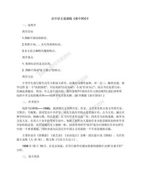 高中语文说课稿《谈中国诗》