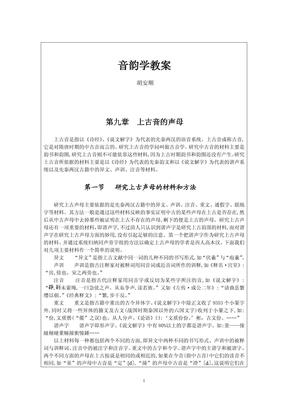 胡安顺:音韵学教案(第09章)上古音的声母