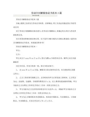 劳动合同解除协议书范本3篇