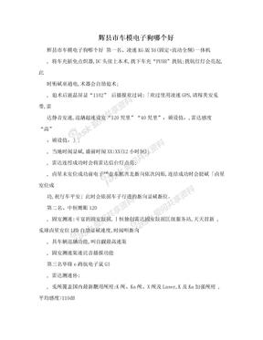辉县市车模电子狗哪个好