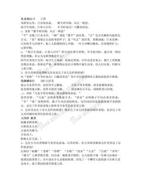 2012中考诗词赏析