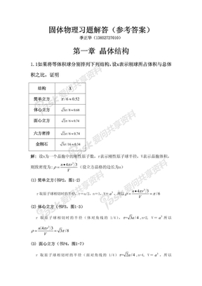[物理]黄昆固体物理答案[1]