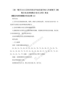 [初一数学]SX江苏省丹阳市华南实验学校七年级数学《频数分布表和频数分布直方图》教案