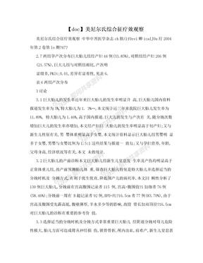 【doc】美尼尔氏综合征疗效观察