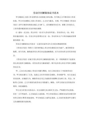 劳动合同解除协议书范本
