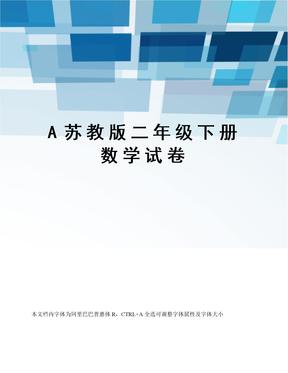 A苏教版二年级下册数学试卷