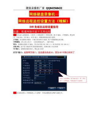 网络远程监控设置方法精解