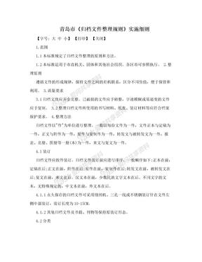 青岛市《归档文件整理规则》实施细则