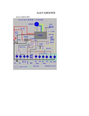 电动车电路原理图