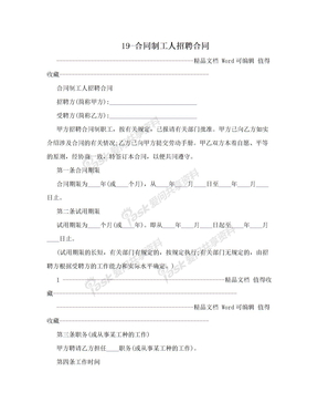 19-合同制工人招聘合同
