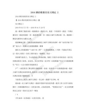 2016酒店收银员实习周记 2