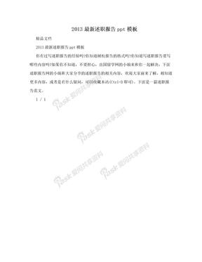 2013最新述职报告ppt模板