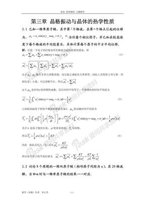 黄昆固体物理解答第三章