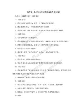 [论文]毛泽东沁园春长沙教学设计