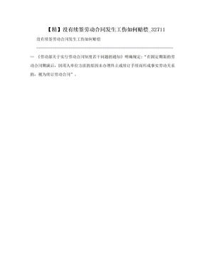 【精】没有续签劳动合同发生工伤如何赔偿_32711
