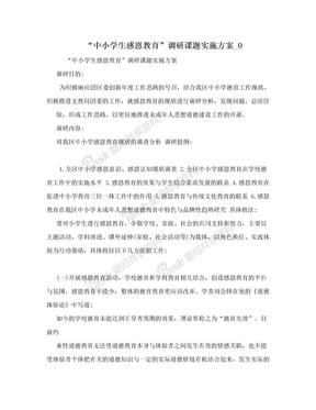 """""""中小学生感恩教育""""调研课题实施方案_0"""