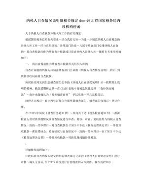 纳税人自查情况说明附相关规定doc-河北省国家税务局内设机构便函