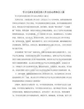 学习毛泽东党委会的工作方法心得体会3篇