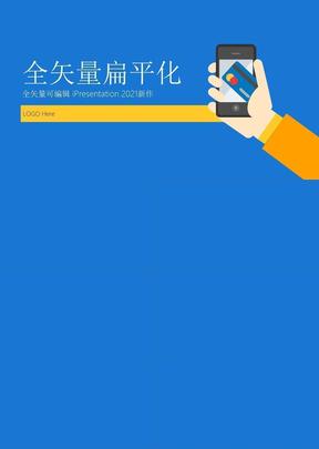 金属质感网状背景商务公司介绍工作计划项目展示销售报告ppt模板