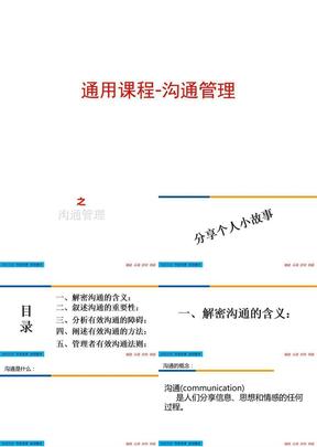 通用课程-沟通管理 ppt课件