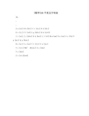 [精华]26个英文字母表