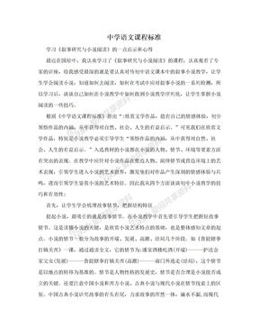 中学语文课程标准