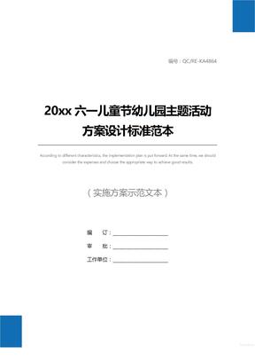 20xx六一儿童节幼儿园主题活动方案设计标准范本