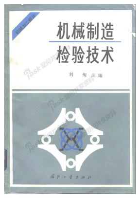 机械制造检验技术+(机械加工部分)