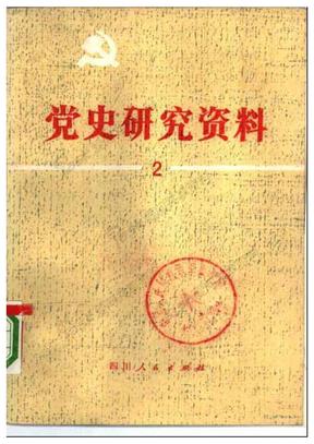 党史研究资料 第2集