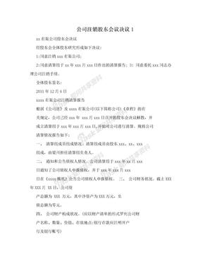 公司注销股东会议决议1