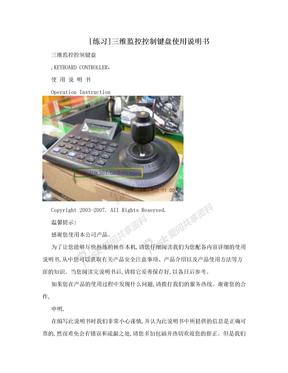 [练习]三维监控控制键盘使用说明书
