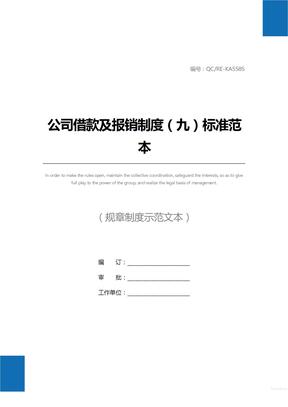 公司借款及报销制度(九)标准范本