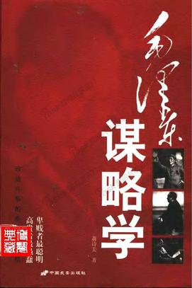 萧诗美著—毛泽东谋略学