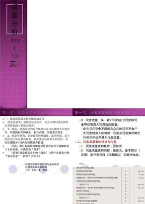 现金流量质量分析(ppt 53页)