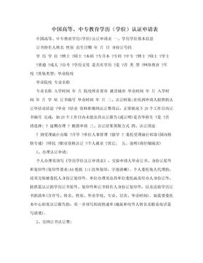 中国高等、中专教育学历(学位)认证申请表