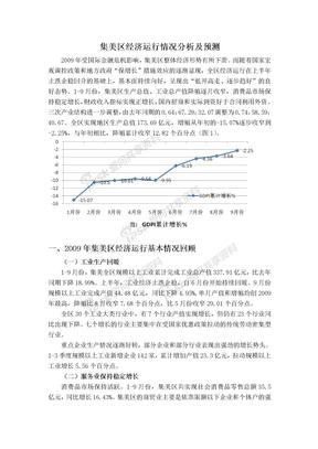 集美经济运行情况分析预测(修改稿)