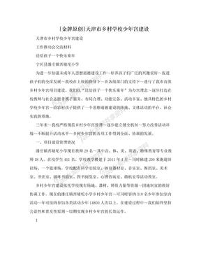 [金牌原创]天津市乡村学校少年宫建设