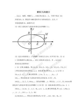 解析几何题目
