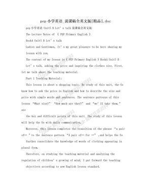 pep小学英语_说课稿全英文版[精品].doc