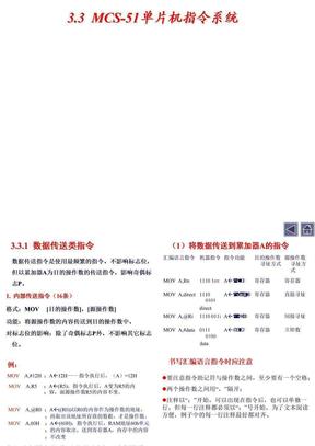 单片机指令系统(2)
