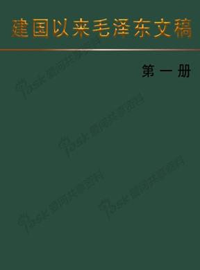 建国以来毛泽东文稿+++++全集