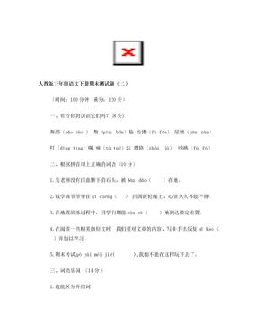 人教版 小学三年级下册语文试卷(二)
