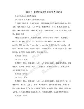 [策划书]美尼尔氏综合征日常查房记录