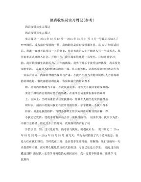 酒店收银员实习周记(参考)