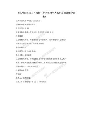 """《杭州市农民工""""双低""""养老保险个人账户差额补缴申请表》"""