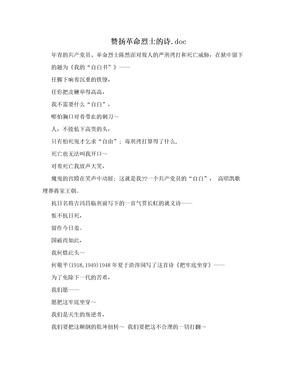 赞扬革命烈士的诗.doc